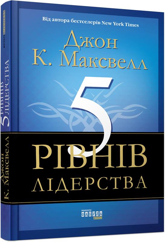 """Купить книгу """"5 рівнів лідерства"""""""