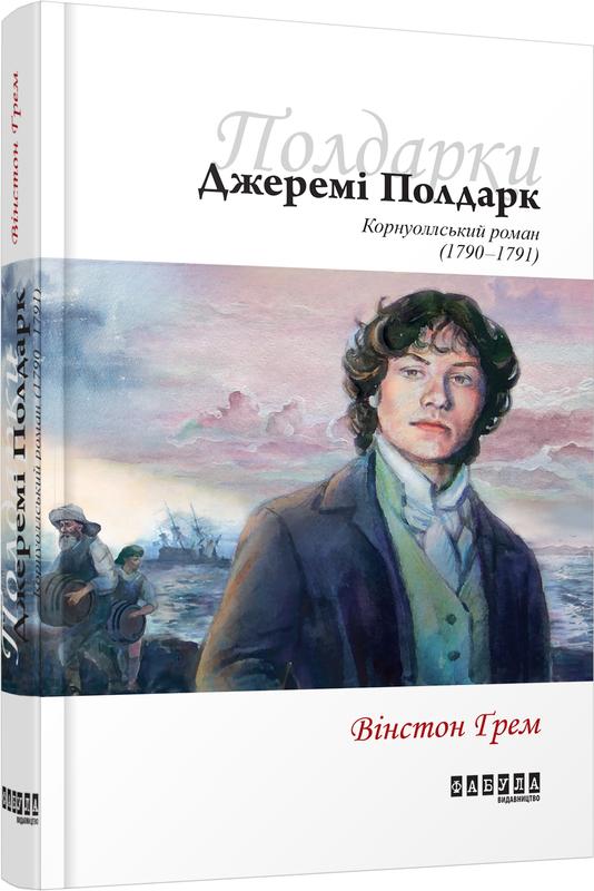 """Купить книгу """"Джеремі Полдарк"""""""