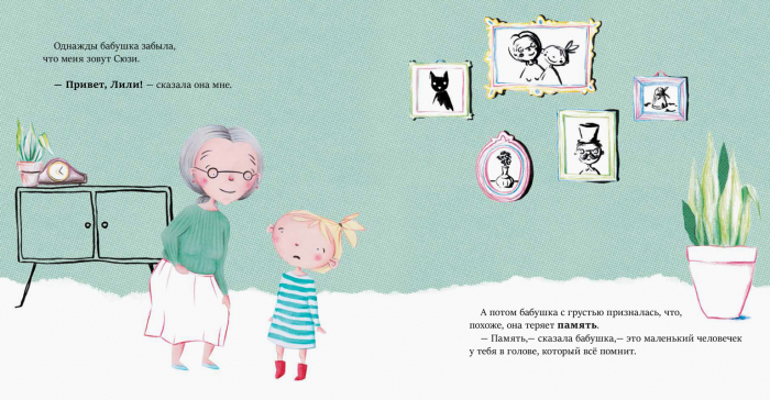 "Купить книгу ""Моя бабушка - супергерой"""