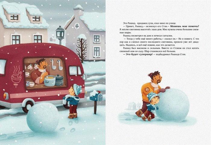 """Купить книгу """"Самый большой снеговик в мире"""""""