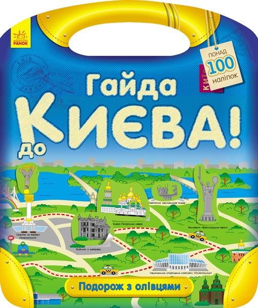 """Купить книгу """"Подорож з олівцями. Гайда до Києва!"""""""