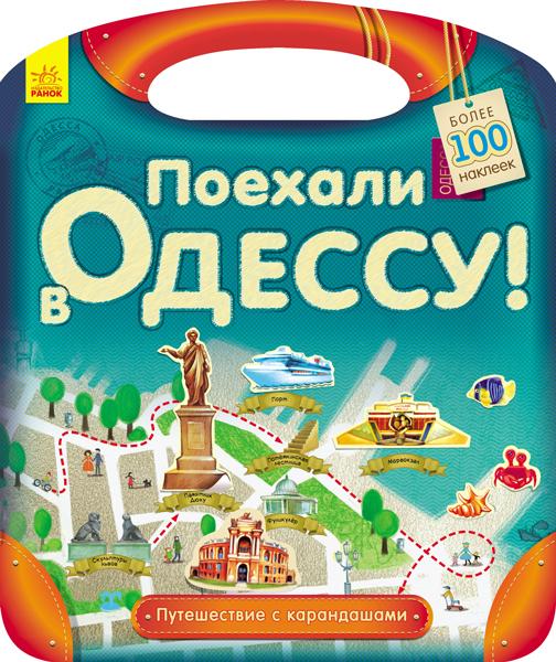 Путешествие с карандашами. Поехали в Харьков Одессу! - купить и читать книгу