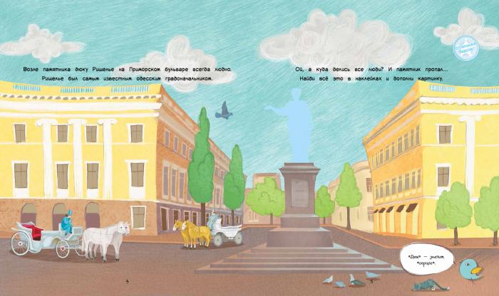 Путешествие с карандашами. Поехали в Харьков Одессу! - купити і читати книгу