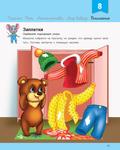 """Купить книгу """"Развивалочка с мышонком Мишей. 3-4 года"""""""