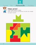 Развивалочка с песиком Платоном. 4-5 лет - купить и читать книгу