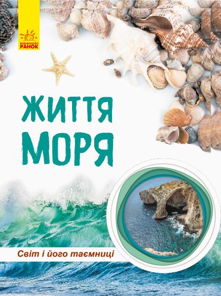 """Купить книгу """"Життя моря. Енциклопедія"""""""