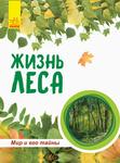 Жизнь леса. Энциклопедия