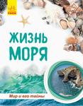 Жизнь моря. Энциклопедия