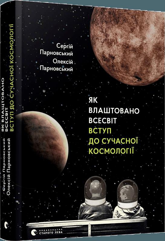 """Купить книгу """"Як влаштовано Всесвіт. Вступ до сучасної космології"""""""