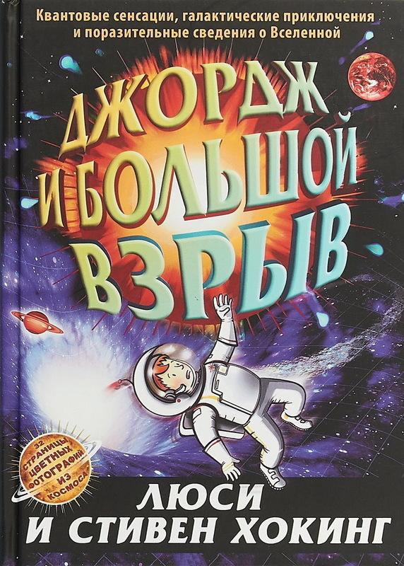 """Купить книгу """"Джордж и Большой взрыв"""""""