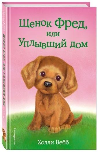 """Купить книгу """"Щенок Фред, или Уплывший дом"""""""