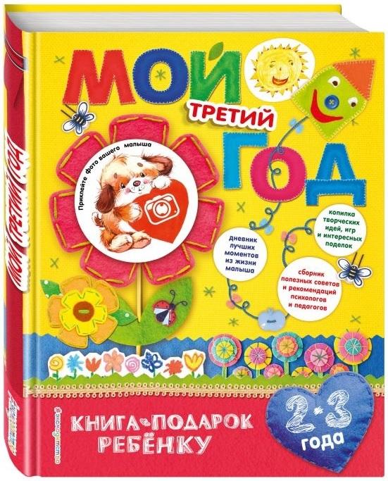 """Купить книгу """"Мой третий год"""""""