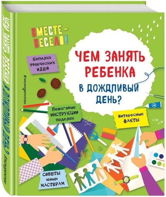 """Купить книгу """"Чем занять ребенка в дождливый день?"""""""