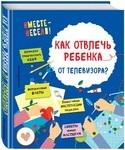 """Купить книгу """"Как отвлечь ребенка от телевизора?"""""""