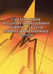 Удосконалення механізму інноваційного розвитку суб'єктів національної економіки України. Монографія - купить и читать книгу