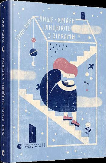 """Купить книгу """"Лише хмари танцюють з зірками"""""""