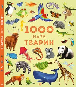 """Купить книгу """"1000 назв тварин"""""""