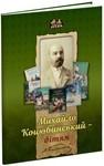 Михайло Коцюбинський - дітям