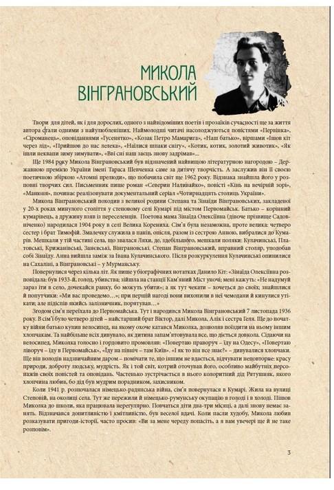 """Купить книгу """"Микола Вінграновський – дітям"""""""