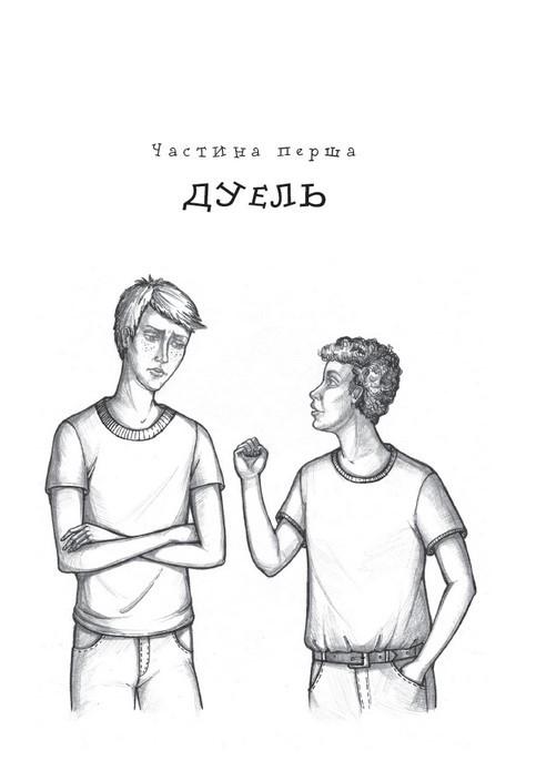"""Купить книгу """"Вітька + Галя, або Повість про перше кохання"""""""