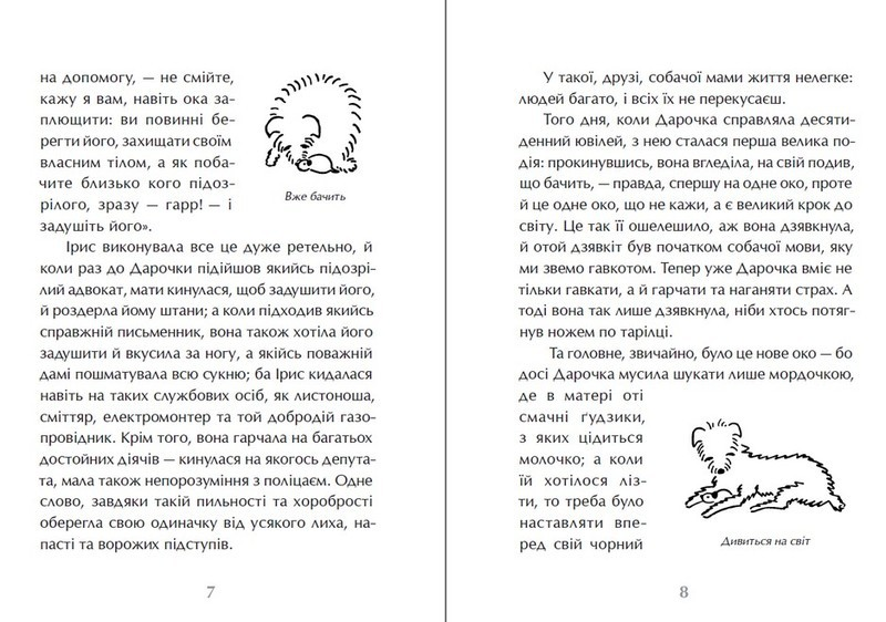 "Купить книгу ""Дарочка, або Життя цуценяти"""