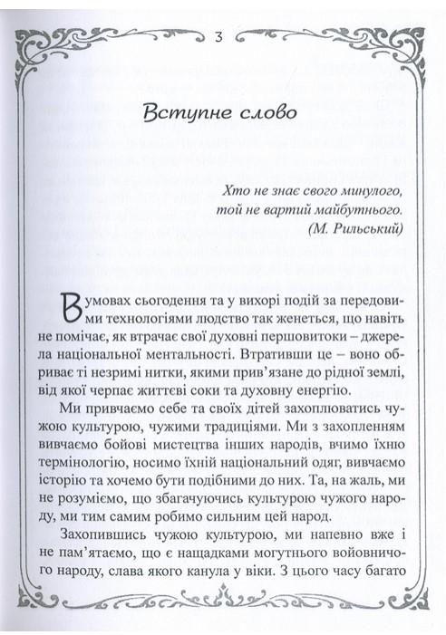 """Купить книгу """"Дідова наука"""""""
