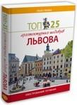 Топ 25 архітектурних шедеврів Львова - купить и читать книгу
