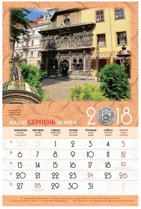 """Купить книгу """"Календар 2019 рік"""""""