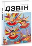 "Журнал ""Дзвін"" №1 (січень 2018)"
