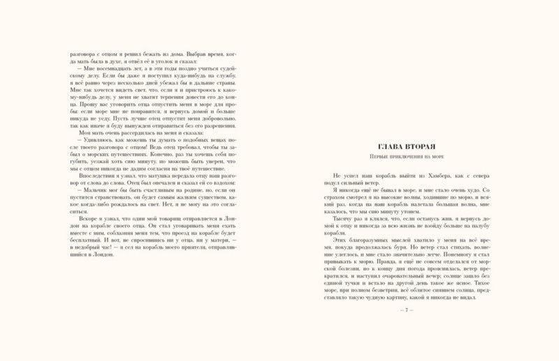 """Купить книгу """"Жизнь и странные небывалые приключения Робинзона Крузо"""""""