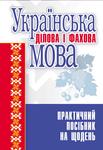 Українська ділова і фахова мова. Навчальний посібник