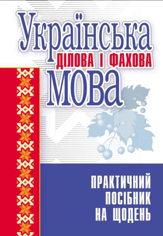"""Купить книгу """"Українська ділова і фахова мова. Навчальний посібник"""""""