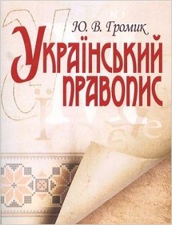 "Купить книгу ""Український правопис. Навчальний посібник"""
