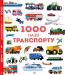 """Купить книгу """"1000 назв транспорту"""""""