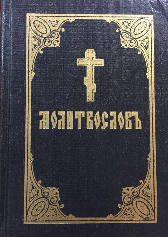 """Купить книгу """"Молитвословъ"""""""