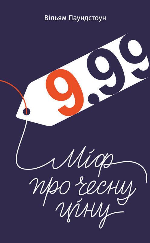 """Купить книгу """"9,99. Міф про чесну ціну"""""""