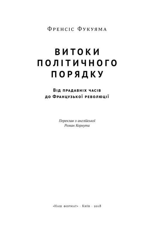 """Купить книгу """"Витоки політичного порядку. Від прадавніх часів до Французької революції"""""""