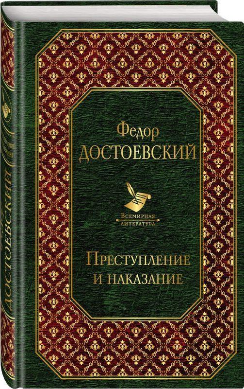 """Купить книгу """"Преступление и наказание"""""""