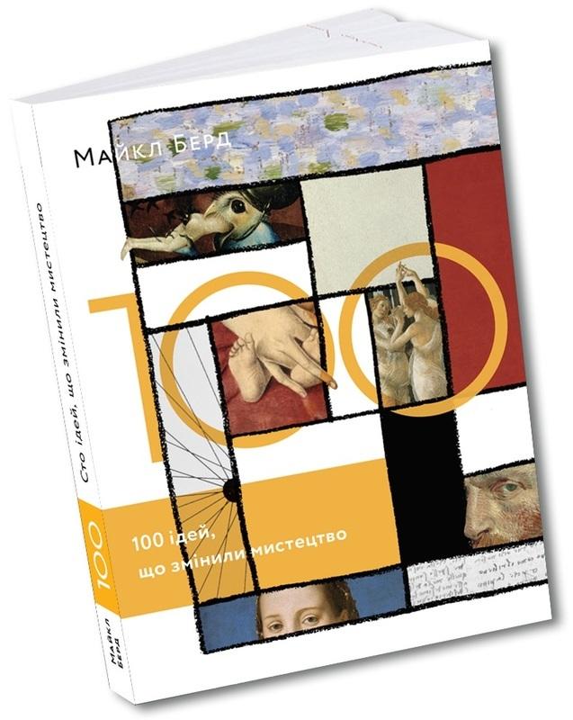 """Купить книгу """"100 ідей, що змінили мистецтво"""""""