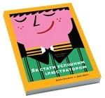 Як стати успішним ілюстратором - купить и читать книгу