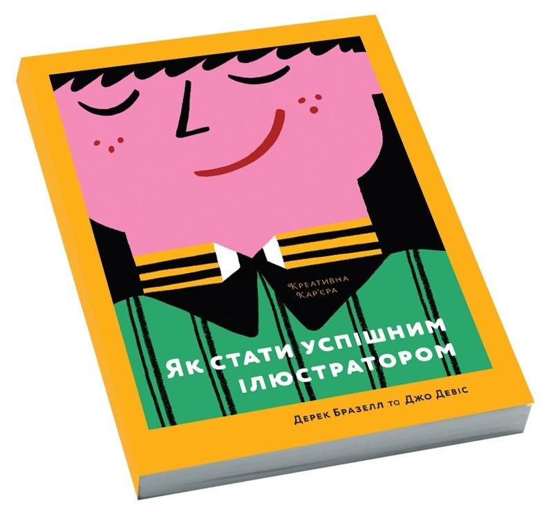 """Купить книгу """"Як стати успішним ілюстратором"""""""