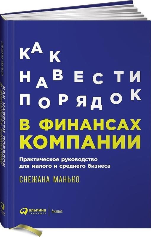 """Купить книгу """"Как навести порядок в финансах компании. Практическое руководство для малого и среднего бизнеса"""""""