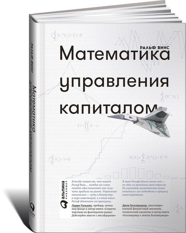 """Купить книгу """"Математика управления капиталом"""""""