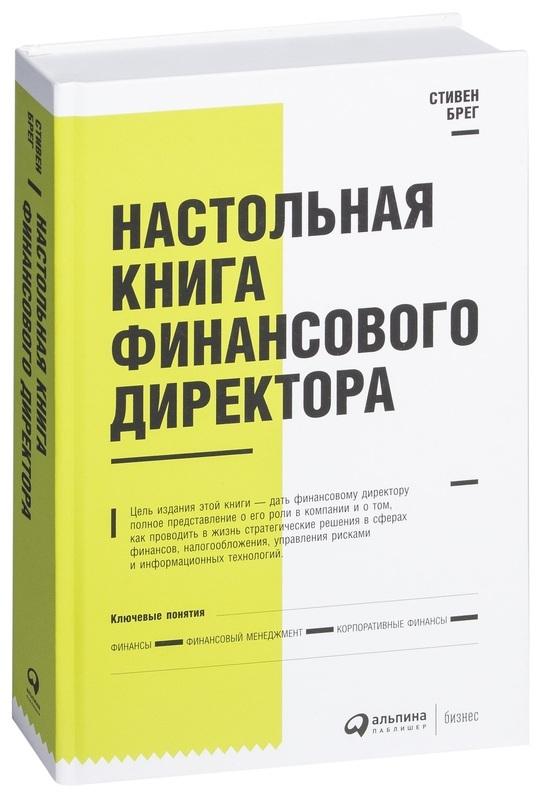 """Купить книгу """"Настольная книга финансового директора"""""""