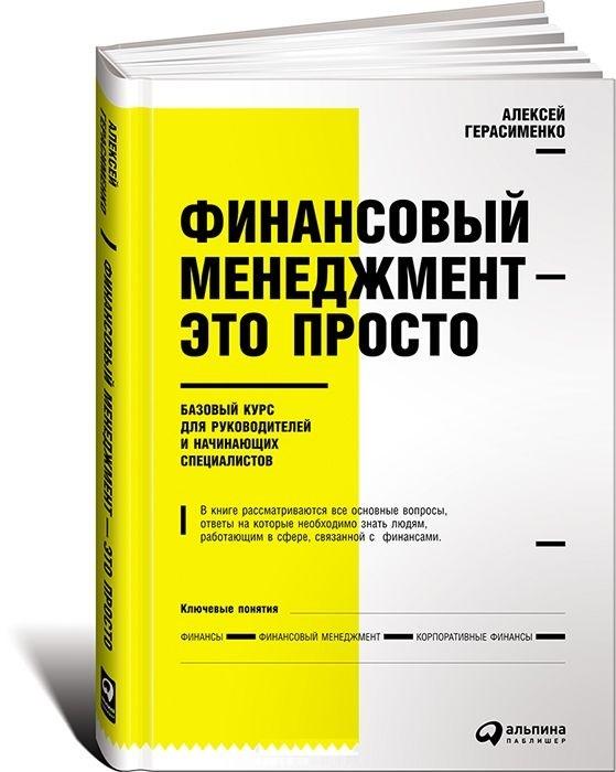 """Купить книгу """"Финансовый менеджмент - это просто. Базовый курс для руководителей и начинающих специалистов"""""""