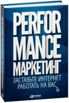 """Купить книгу """"Performance-маркетинг. Заставьте интернет работать на вас"""""""