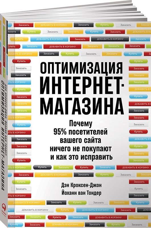"""Купить книгу """"Оптимизация интернет-магазина. Почему 95% посетителей вашего сайта ничего не покупают и как это исправить"""""""