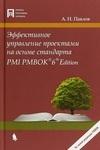 Эффективное управление проектами на основе стандарта PMI PMBOK