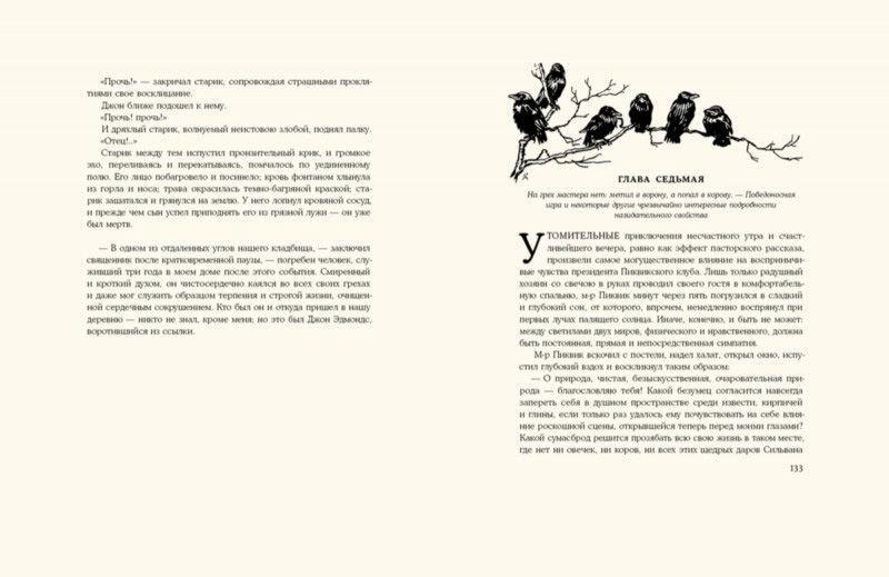 """Купить книгу """"Замогильные записки Пиквикского клуба. В 2-х томах"""""""