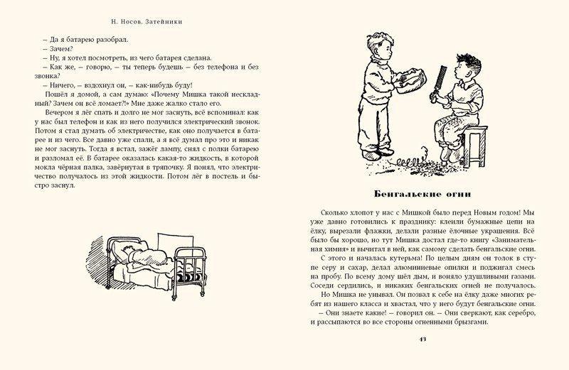 """Купить книгу """"Затейники. Сборник рассказов"""""""